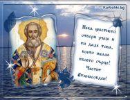 152_atanasovden34_l