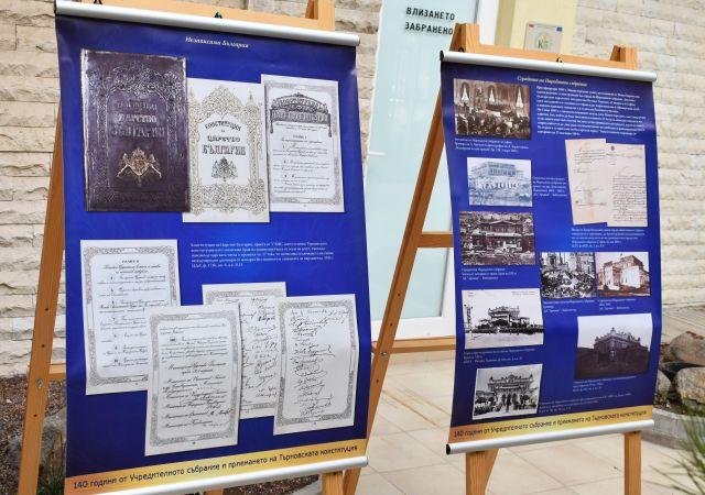 Пътуваща изложба по повод 140 години от приемането на Търновската конституция