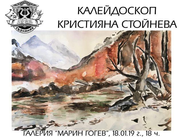 Първа самостоятелна изложба на Кристияна Стойнева