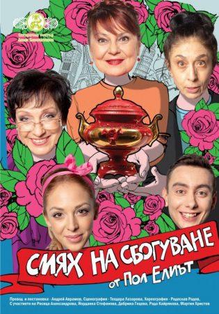 """""""Смях на сбогуване"""" в театъра на 21 февруари"""