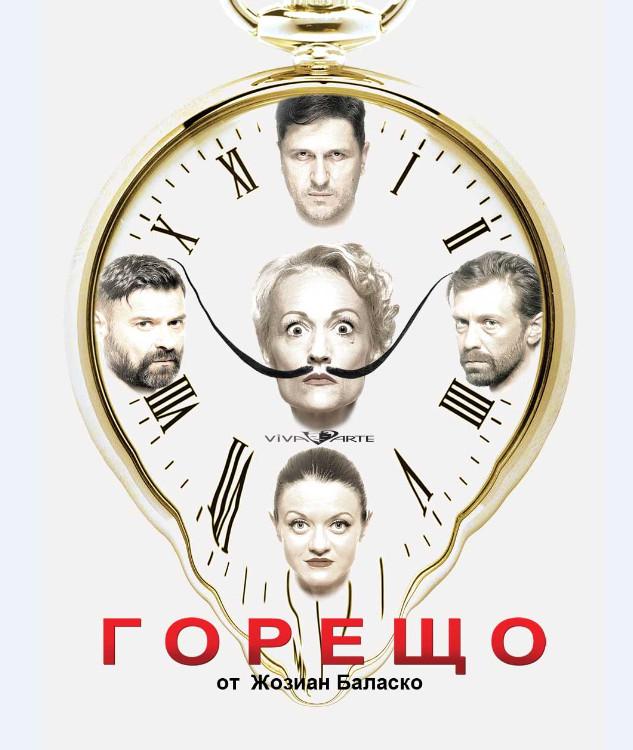 """""""Горещо"""" с Асен Блатечки на 5 февруари в театъра"""