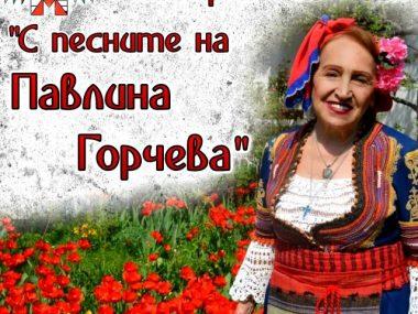 pavlina_gorcheva