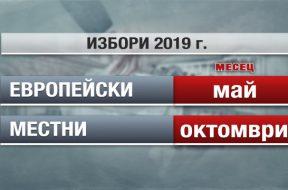 izbori_2019