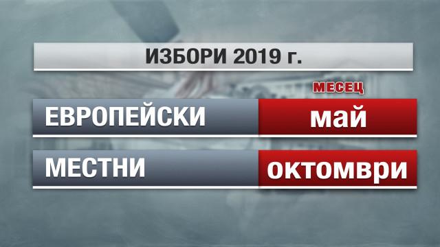 С Указ на президента местните избори са насрочени за 27 октомври