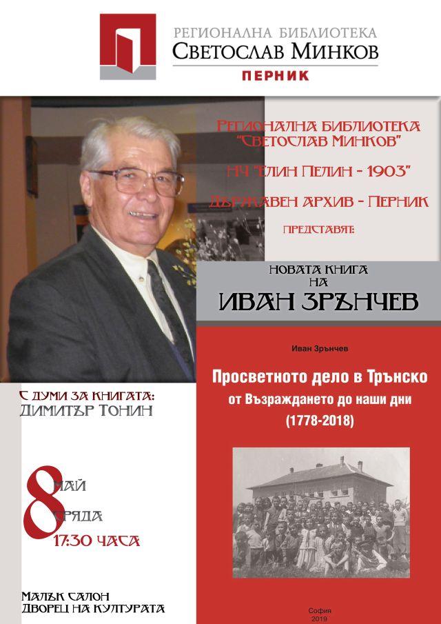 Книга за простветното дело в Трънско ще бъде представена в регионалната библиотека