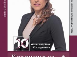 Flaer_Alexandrina Kostadinova_Web_kare