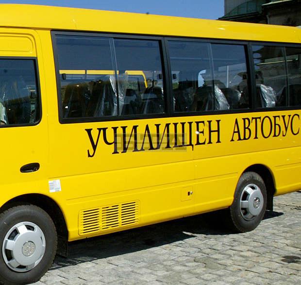 20 млн. лв. допълнително за училищни автобуси