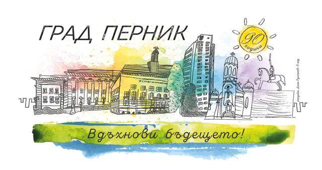 Специален марш по случай 90 – годишнината от обявяването на Перник за град