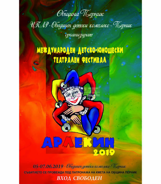 "Театралният фестивал ""Арлекин"" отново в Перник"