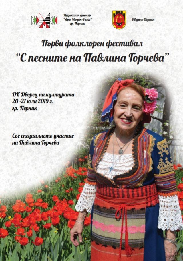 """Първи фолклорен фестивал """"С песните на Павлина Горчева"""" започва в Перник другата седмица"""