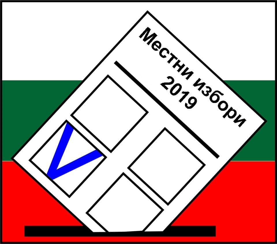 97 общини, 377 кметства и 31 района на балотаж в неделя