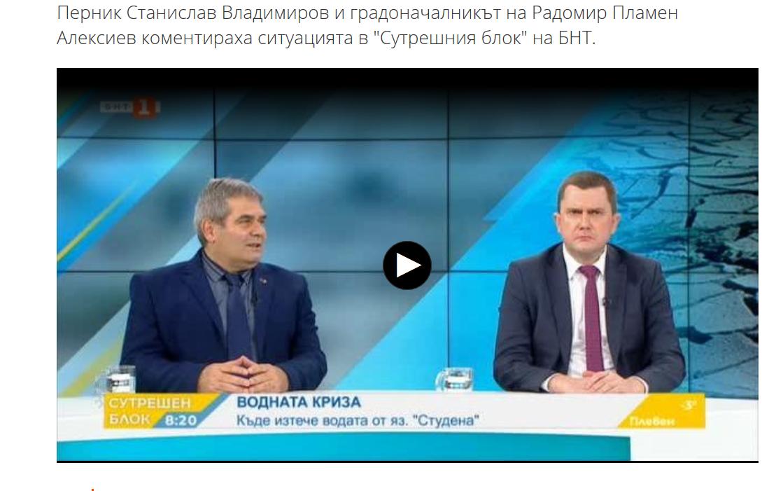 Къде е водата? Владимиров и Алексиев в сутрешния блок на БНТ