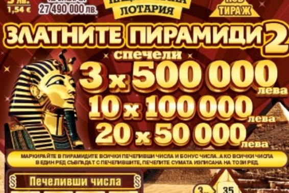 nacionalna_lotaria