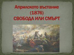 априлско_въстание