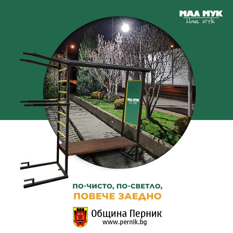 Община Перник и Мал Мук със съвместна много полезна инициатива