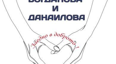 bogdanova_danailova