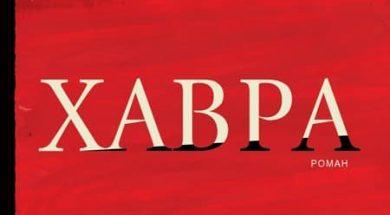 Захари_Карабашлиев