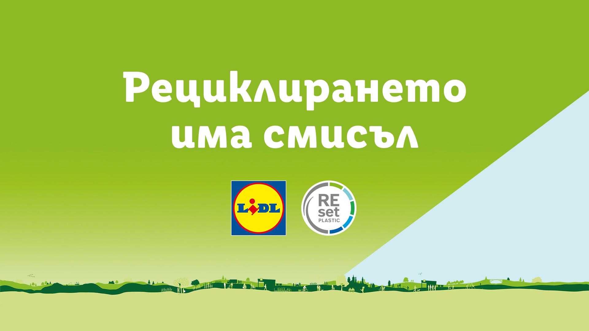 Лидл България започва кампания за ограничаване на пластмасата
