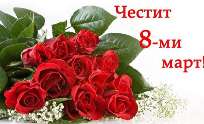Честит 8-ми март, Ден на жената