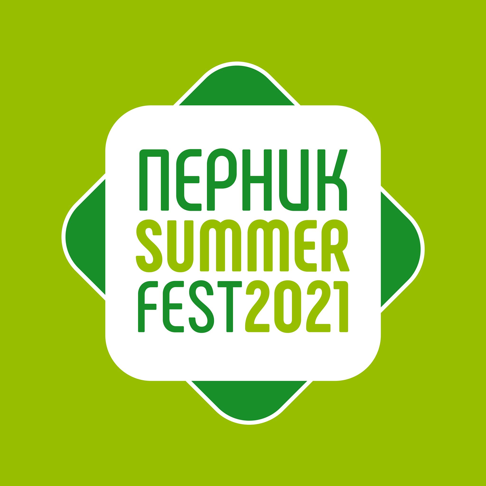 Pernik Summer Fest ще радва перничани през месец юли