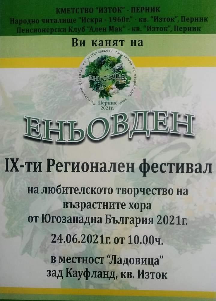 """Фестивал за Еньовден в кметство """"Изток"""""""