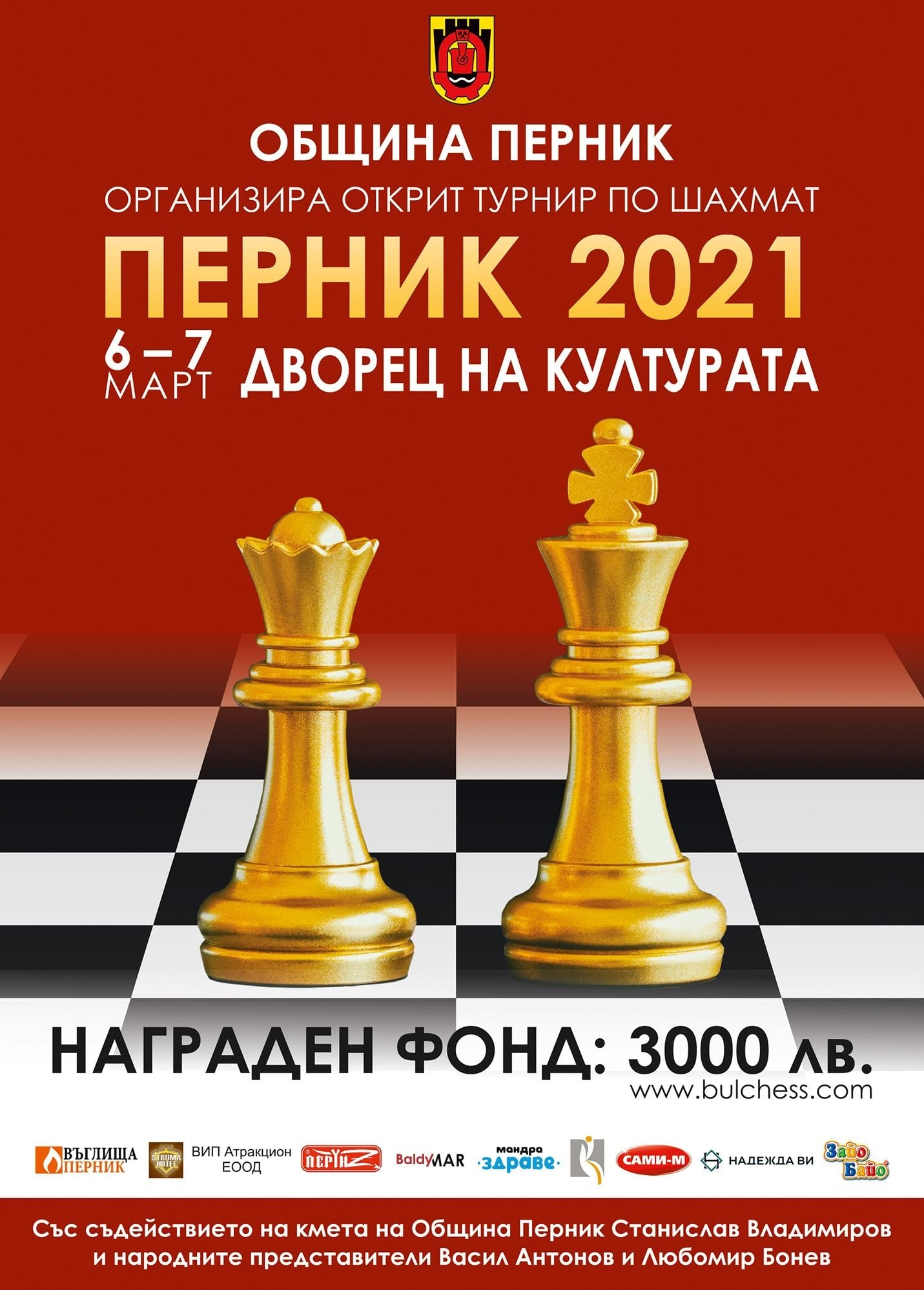 Международен турнир по ускорен шах в Перник
