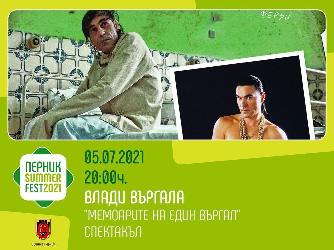Продължава Pernik Summer Fest